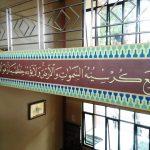 kaligrafi dinding masjid SMA Negeri 1 Kab Bogor