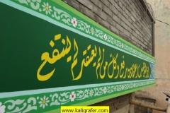 dekorasi-kaligrafi-hijau-pesantren-1