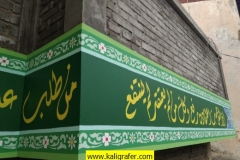dekorasi-kaligrafi-hijau-pesantren-2