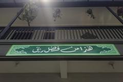 dekorasi-kaligrafi-hijau-pesantren-4