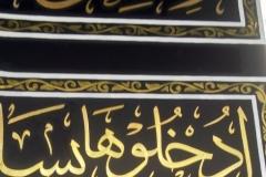 3-Detail-Kaligrafi-Kiswah-Kabah-Pada-Dinding-Mushola-10
