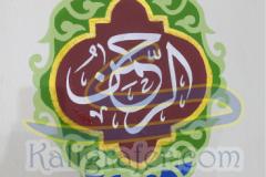 1-Kaligrafi-Asmaul-Husna-Ar-Rahman