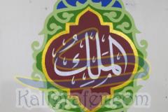 3-Kaligrafi-masjid-Al-Malik