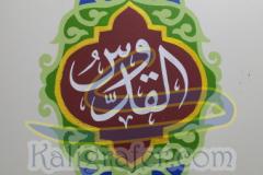 4-Kaligrafi-asmaul-husna-Al-Quddus