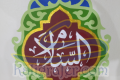5-99-Kaligrafi-Asmaul-Husna-As-Salam