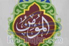 6-Kaligrafi-masjid-Asmaul-Husna-Al-Mumin