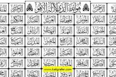 Kaligrafi Vektor Asmaul Husna