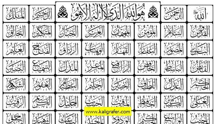 kaligrafi-vektor-asmaul-husna-3