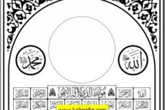 kaligrafi-vektor-asmaul-husna-2