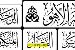 kaligrafi-vektor-asmaul-husna-4