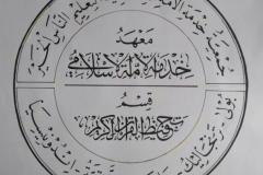 Logo Pesantren Hidmatul Ummah Al-Islami