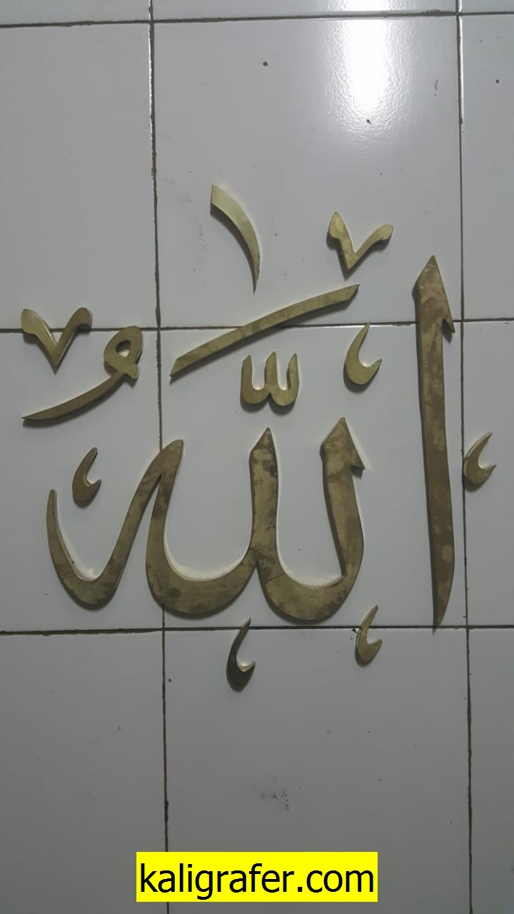 kaligrafi-Allah-kuningan-1