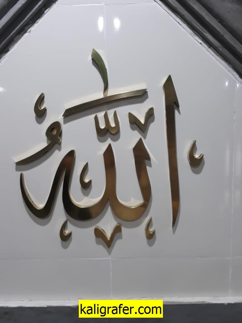 kaligrafi-Allah-kuningan-4